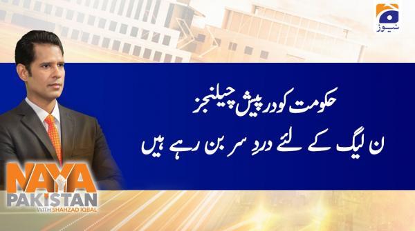 Naya Pakistan | Shahzad Iqbal | 4th January 2020