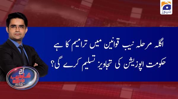 Aaj Shahzeb Khanzada Kay Sath | 7th January 2020