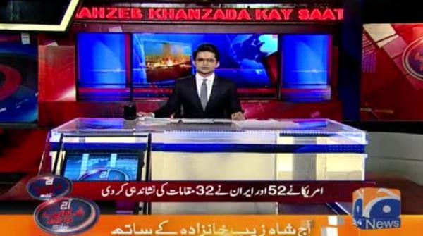 Aaj Shahzeb Khanzada Kay Sath | 6th January 2020