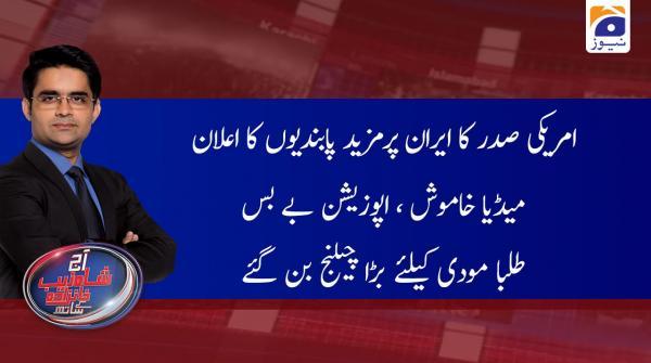 Aaj Shahzeb Khanzada Kay Sath | 8th January 2020