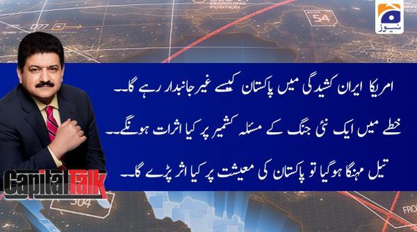 Capital Talk | Hamid Mir | 9th January 2020