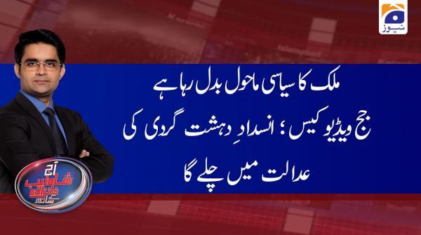 Aaj Shahzeb Khanzada Kay Sath | 9th January 2020