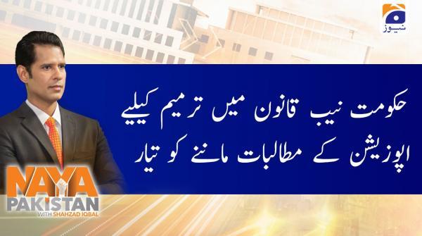 Naya Pakistan | Shahzad Iqbal | 10th January 2020