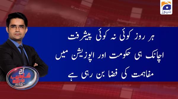 Aaj Shahzeb Khanzada Kay Sath | 10th January 2020
