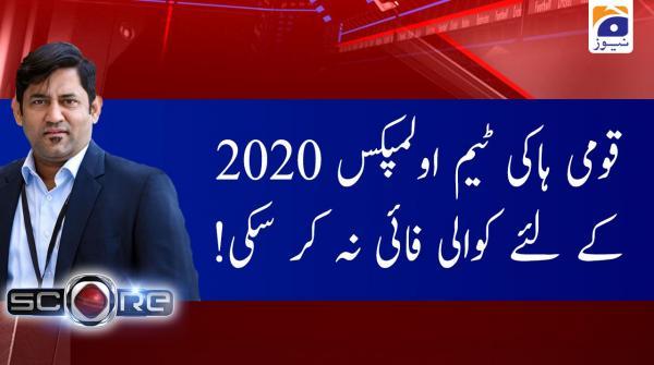 Score | Yahya Hussaini |  10th January 2020