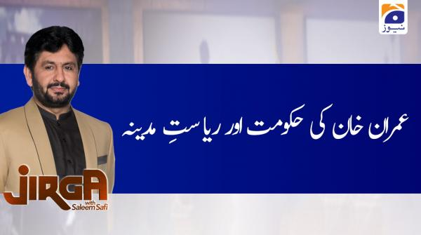 Jirga | Saleem Safi | 11th January 2020