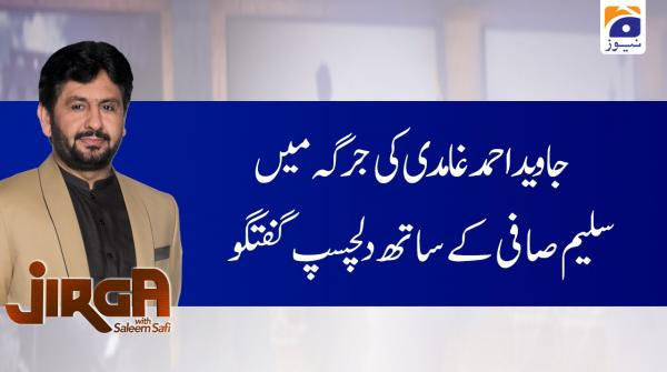Jirga | Javed Ahmed Ghamdi | 12th January 2020