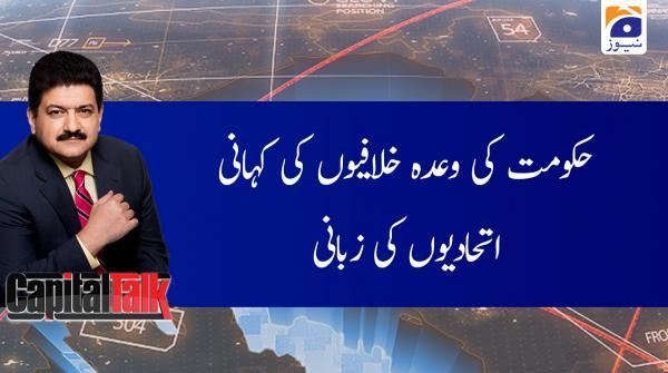 Capital Talk | Hamid Mir | 13th January 2020