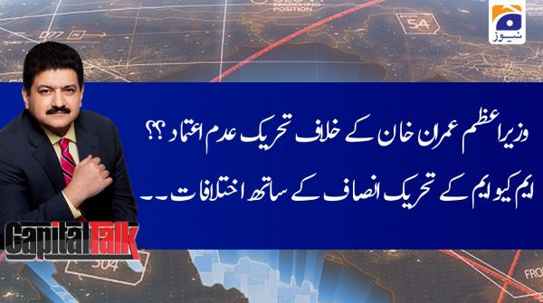 Capital Talk | Hamid Mir | 14th January  2020