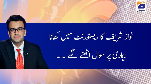 Aapas Ki Baat | Muneeb Farooq | 14th January 2020