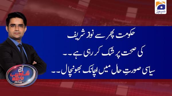 Aaj Shahzeb Khanzada Kay Sath | 14th January 2020