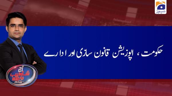 Aaj Shahzeb Khanzada Kay Sath | 15th January 2020