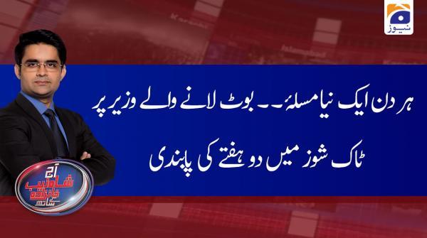 Aaj Shahzeb Khanzada Kay Sath | 16th January 2020