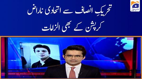 PTI Se Ittehadi Naraz, Corruption Ke Bhi Ilzamaat