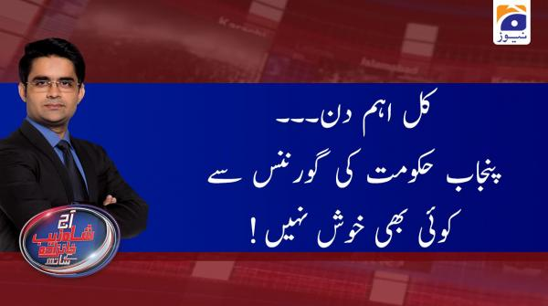 Aaj Shahzeb Khanzada Kay Sath | 17th January 2020