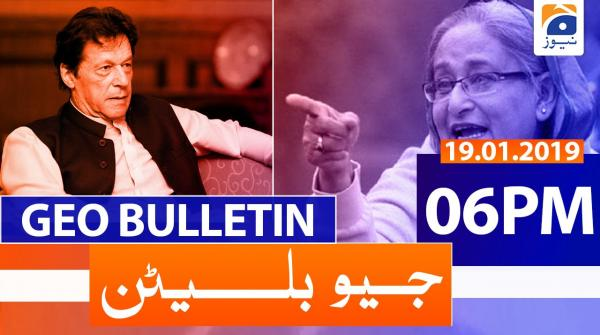 Geo Bulletin 06 PM   19th January 2020