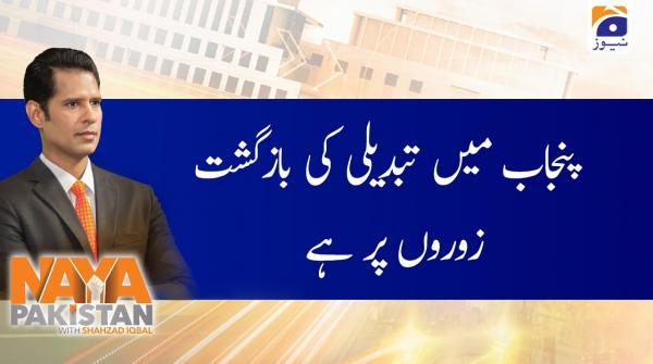 نیا پاکستان - شہزاد اقبال - 19 جنوری 2020ء