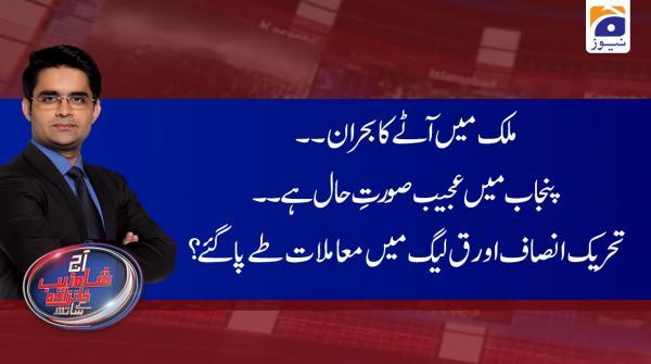 Aaj Shahzeb Khanzada Kay Sath   20th January 2020