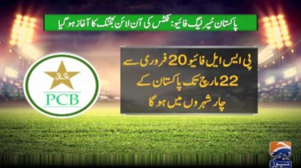 PSL 2020 tickets go on sale