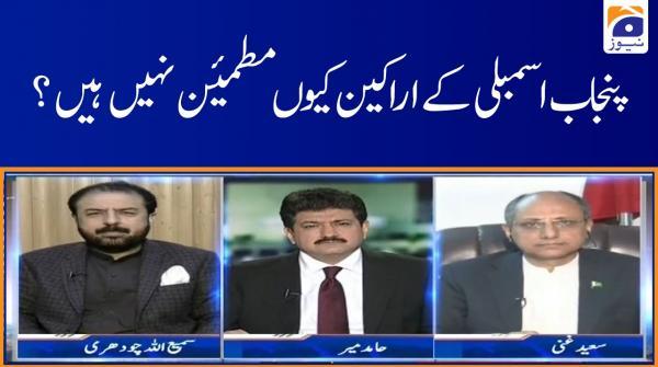 Punjab Assembly Ke Arakeen Kyun Mutmain Nahin Hain?