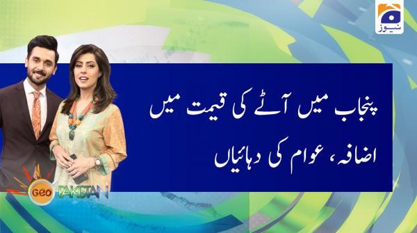 Punjab Mein Atay ki qeemat Me Izafa, Awam ki Duhayiaan 21-January-2020
