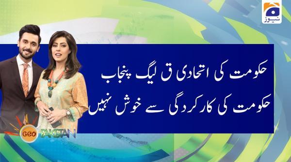 Hukumat ki ithadi Q league Punjab hukumat ki karkardagi se Khush nahi! 21-January-2020