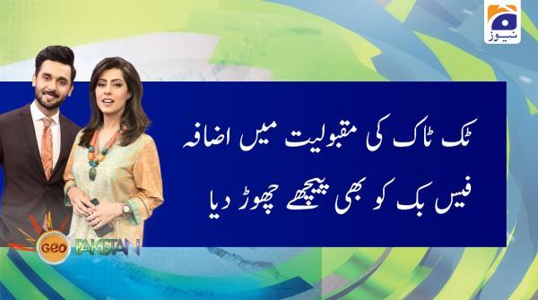 Geo Pakistan 21-January-2020