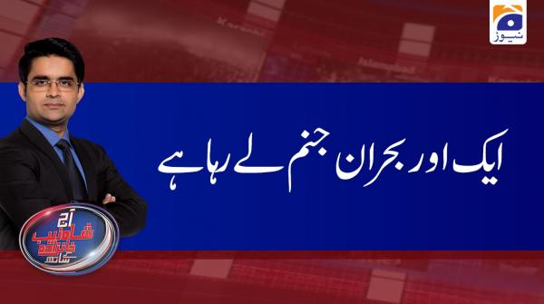 Aaj Shahzeb Khanzada Kay Sath   21st January 2020