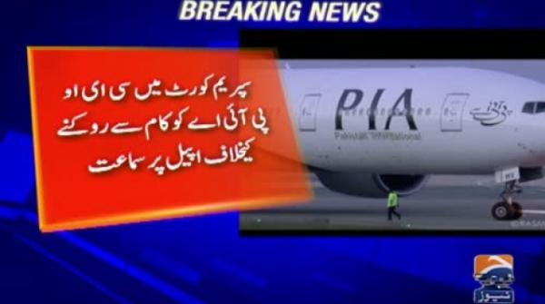 SC turns down PIA CEO's plea seeking reinstatement