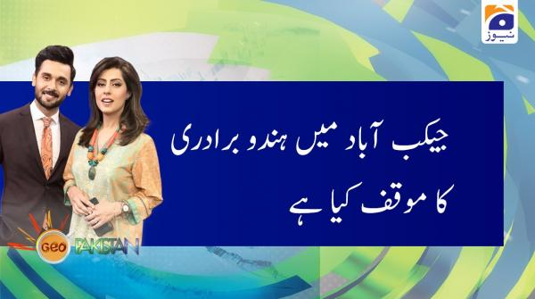 Geo Pakistan 22-January-2020