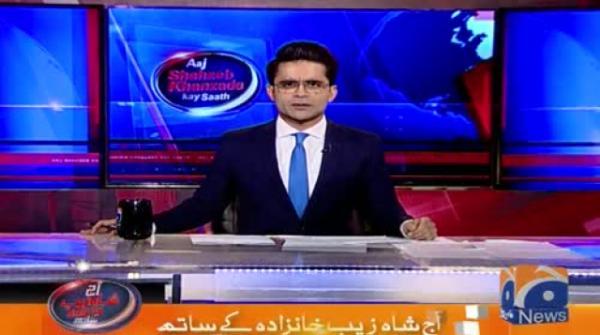 Aaj Shahzeb Khanzada Kay Sath | 21st January 2020