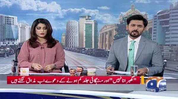 Peshawar Mai Naan Baiyon Ki Hartal Khatam; Atay Ky Baad Cheeni Ki Qeemat Ko Bhi Par Lag Gaye! 22-January-2020