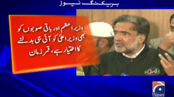 Qamar Zaman Kaira says Rs16.5/kg subsidy to farmers, wheat export 'a scandal'