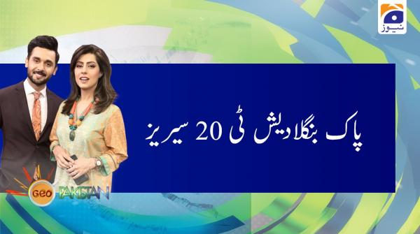 Geo Pakistan 23-January-2020