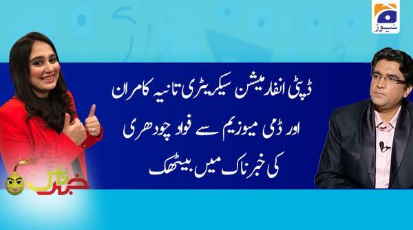 خبرناک - عائشہ جہانزیب اور میر محمد علی - 23 جنوری 2020ء