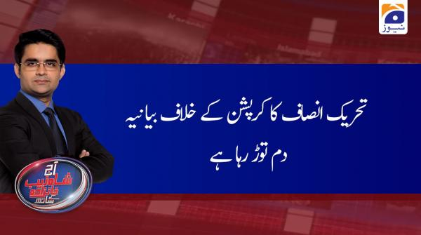Aaj Shahzeb Khanzada Kay Sath | 23 January 2020