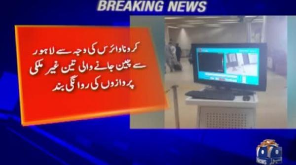 Coronavirus: Pakistan starts screening of passengers from China