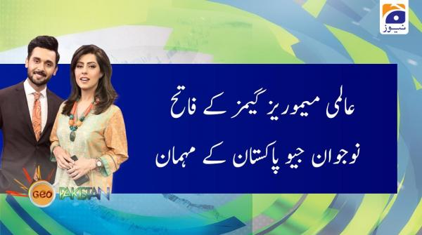Almi Memories Games Ke Fateh Nojawan Geo Pakistan Ke Mehman 24-January-2020