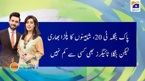 Pak Bnagla T20 , Shaheeno ka palra bhari, Laikin Bangla Tigers bhi kisi se kam nahi 24-January-2020