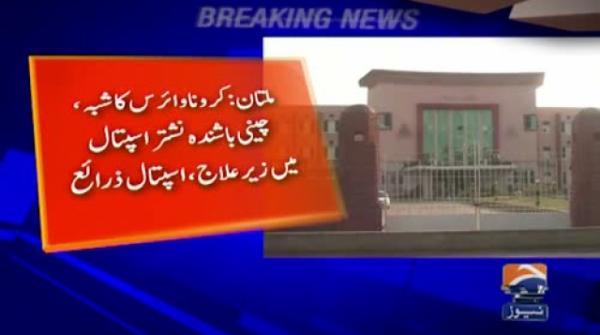 Chinese man based in Multan allegedly diagnosed of Coronavirus