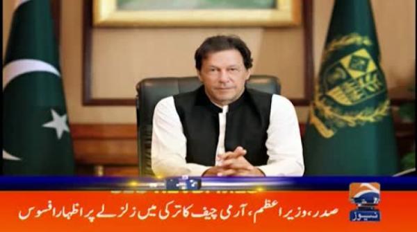 PM Imran, Gen Bajwa condole with Turkey over loss of life in earthquake