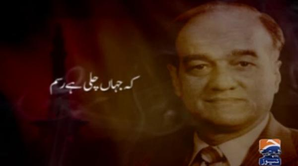 Remembering the Mir of journalism: Jang group founder Mir Khalil-ur-Rahman's 28th death anniversary