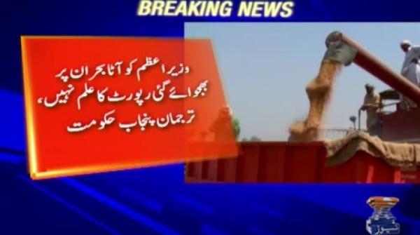PM not aware of sending report on flour crisis: Punjab Government spokesperson