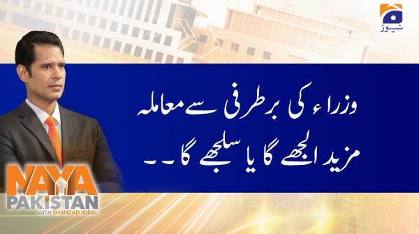 نیا پاکستان - شہزاد اقبال - 26 جنوری 2020ء