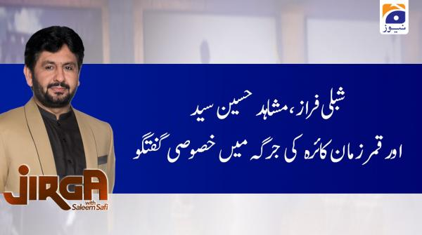 Jirga | Saleem Safi |  26th January 2020