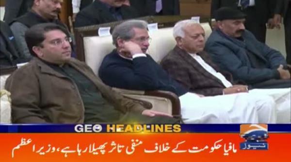 Geo Headlines 05 PM | 26th January 2020