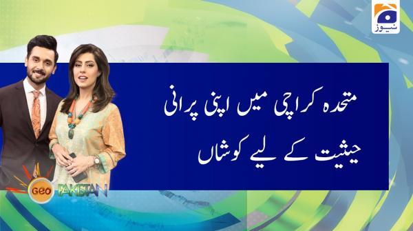 Muttehda Karachi My Apni Purani Siyasi Haisiyat Ky Lye Kosha'n 28-January-2020