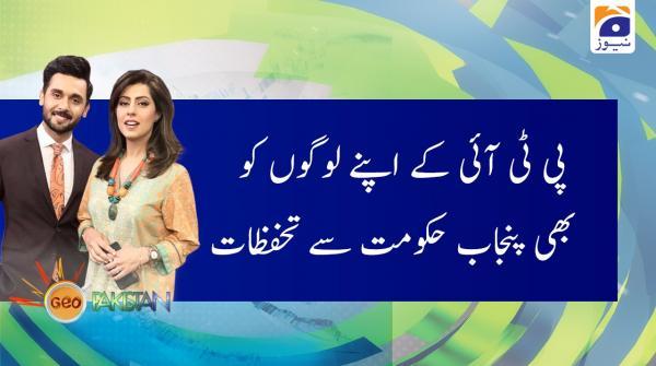 PTI ky apnay logon ko bhi Punjab Hakoomat sy Tahafuzaat 28-January-2020