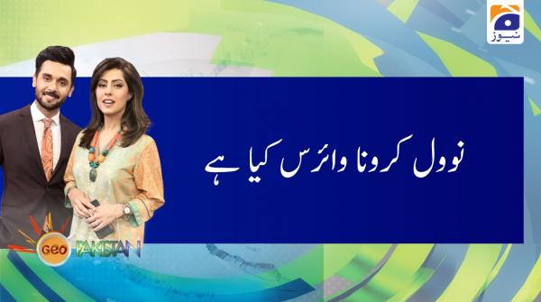Geo Pakistan 28-January-2020