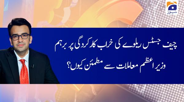 Aapas Ki Baat | Muneeb Farooq | 28 January 2020